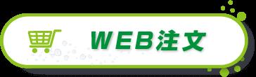 Web注文