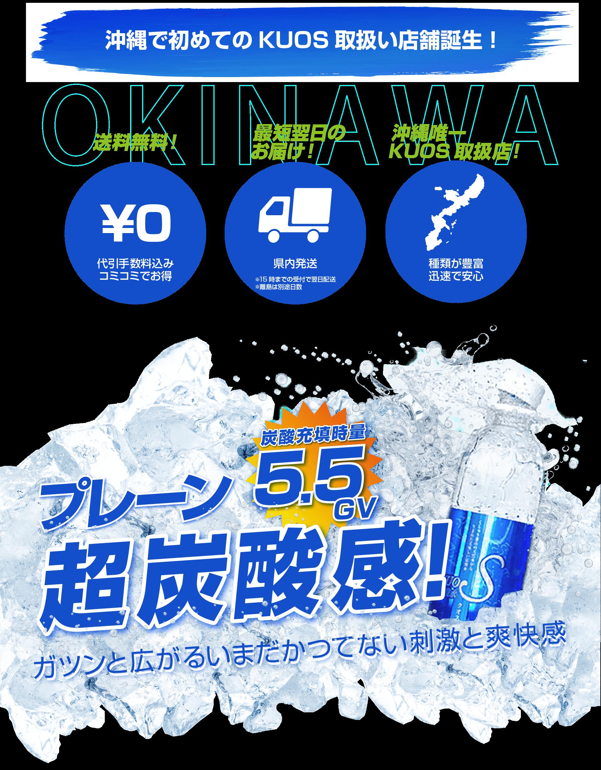 沖縄で初めてのKUOS取扱店舗誕生!